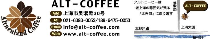 自家焙煎アルトコーヒーは老上海の雰囲気が残る『北外灘』にあります